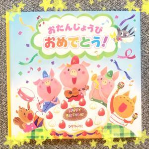 ★幼稚園の誕生日会★