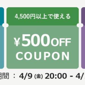 4月楽天マラソン★購入予定品②
