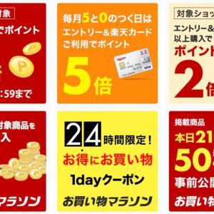 7月楽天マラソン★ラスト5時間!!