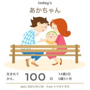 祝100日!お食い初め