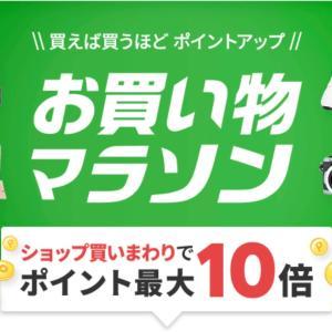 8月楽天マラソン★購入予定品