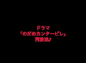 のだめカンタービレ 再放送
