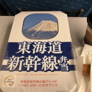 東海道弁当 新幹線