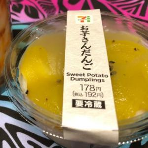 セブンイレブン お芋さんだんご