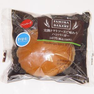 新発売!  完熟トマトソースのハンバーガー  何個でもいける!!