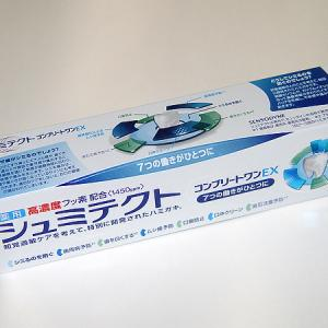 桃色の歯茎で白い歯なら  薬用高濃度フッ素配合   シュミテクト