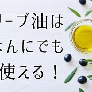 オリーブ油はなんにでも使える!