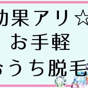 効果アリ☆お手軽おうち脱毛!