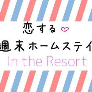 恋ステin the Resort【5話】あらすじネタバレ こうきの気持ちがうたなに?いっさもうたなに? 恋する週末ホームステイ ロケ地は?
