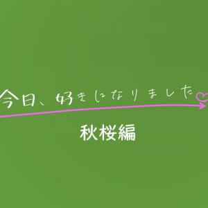 【2話】今日好き秋桜編 ゆなが気になるのは?しいなが動く ネタバレあらすじ  今日、好きになりました。