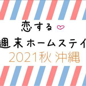 【2話】恋ステ2021秋沖縄 継続メンバーでメイが登場 恋する週末ホームステイ