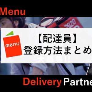 menu(メニュー)デリバリー|配達員の登録方法と注意点は?現役配達員が徹底解説