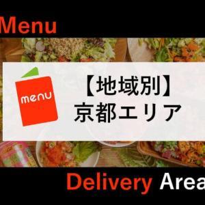 menu(メニュー)|京都エリアのデリバリー対象範囲は?営業時間は?