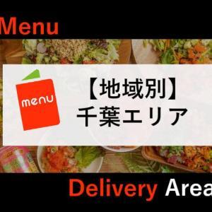 menu(メニュー)|千葉エリアのデリバリー対象範囲は?営業時間は?