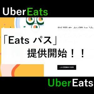 Uber Eatsのサブスク「Eats パス」はどのくらいお得?【比較あり】
