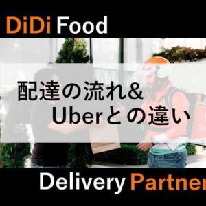 DiDiフード(DiDi food)|配達方法をステップ別に詳しく解説【初心者向け】
