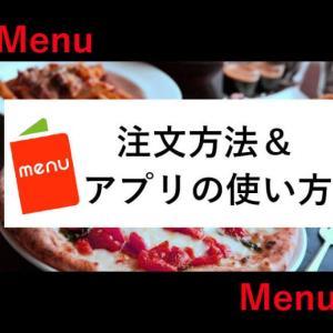 menu(メニュー)|デリバリーの注文方法とアプリの使い方を現役配達員が解説
