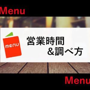 menu(メニュー)アプリ テイクアウト&デリバリーの営業時間と調べ方を解説