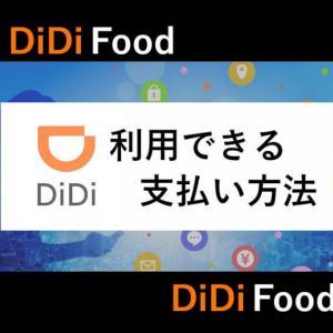 DiDi Food|注文で使える支払い方法は?対応カードがない場合の対処法【5分でOK】