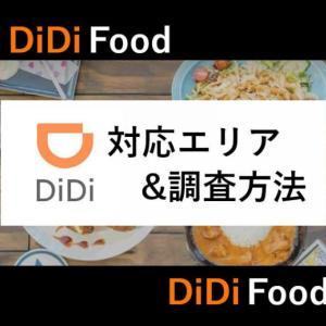 DiDiフード(DiDi Food)はどこまで配達可能?対応エリアとエリア外の調べ方を解説