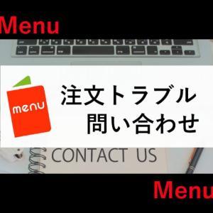 menu(メニュー)デリバリー 注文トラブルを問い合わせて解決する方法