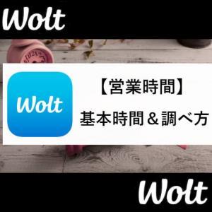 Wolt(ウォルト)の営業時間は何時から何時まで?営業中でも注文できない時は?