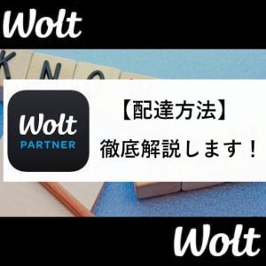 Wolt(ウォルト)配達員の配達方法を画面付きで解説!どこよりも詳しくお伝えします!