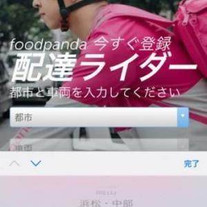Foodpanda(フードパンダ)千葉市で配達員募集開始!特別報酬や登録方法を解説【クーポン情報も事前解説】