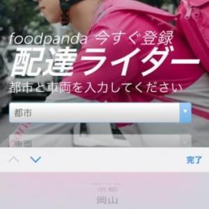 Foodpanda(フードパンダ)船橋市で配達員募集開始!配達エリアや登録方法を解説【クーポン情報も事前解説】