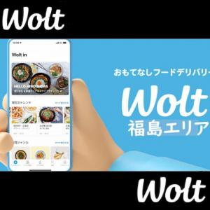 Wolt(ウォルト)福島市の配達エリアとプロモコードを解説!【配達員登録や紹介コードも】