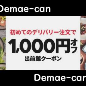 出前館の初回クーポンで損をしない方法を解説【1,000円/1,500円/2,000円オフ】