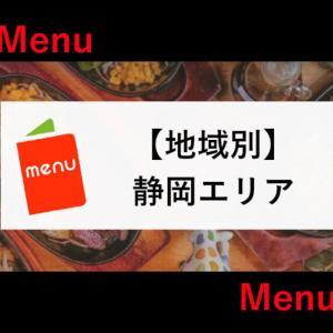 menu静岡|配達エリアとクーポンコード・配達員登録方法や給料を解説!