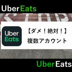 Uber Eats(ウーバーイーツ)を複数アカウントで初回クーポンを利用するのはアリ?【スマホ2台持ち&再登録でもNGです】