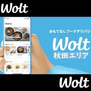 【Wolt秋田】ウォルト配達エリアと報酬5,000円のプロモコードを解説!【配達員登録やクーポンも】