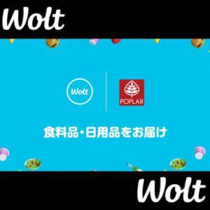 【Wolt(ウォルト)×ポプラ】コンビニデリバリーを開始!使えるクーポンや提供商品を解説