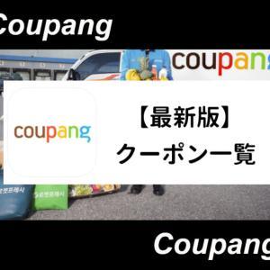 【7月最新】Coupang(クーパン)のクーポンコードとお得な使い方を解説!