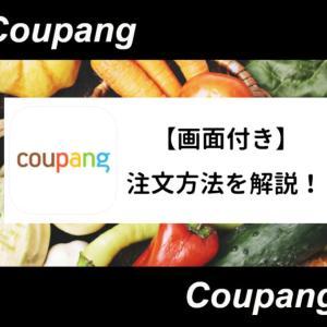 Coupang(クーパン)の注文方法とアプリの使い方を解説!【画面付き】