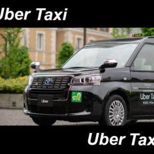 【総額14000円】Uber Taxi(ウーバータクシー)クーポンで損をしない使い方を徹底解説!【初回クーポンは2000円】