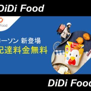 【DiDiフード×ローソン】コンビニデリバリーを開始!使えるクーポンや提供商品を解説