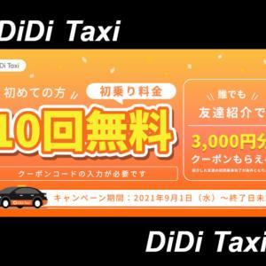 DiDi(ディディ)タクシーの友達紹介コードでクーポンを入手する方法を解説!