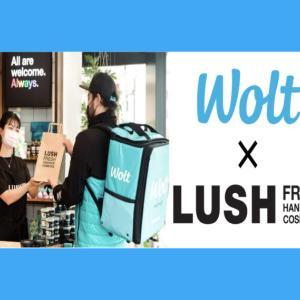 【Wolt(ウォルト)×LUSH(ラッシュ)】デリバリーを開始!使えるクーポンや提供商品を解説