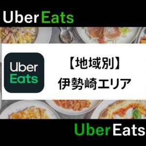 Uber Eats(ウーバーイーツ)伊勢崎市【今だけ7500円】配達範囲とクーポン情報