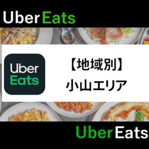 Uber Eats(ウーバーイーツ)小山市【今だけ7500円】配達エリアとクーポン情報
