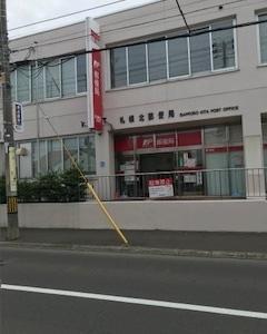 23日目、札幌北郵便局と図書館