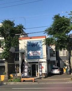 85日目、麻生町にあるかき氷専門店マザーリッチ