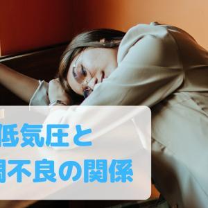 低気圧で体調不良になりやすい人の特徴と、頭痛や吐き気の対処法