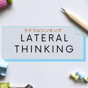 ラテラルシンキング(水平思考)とは?重要視される理由と鍛え方を紹介!