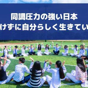 同調圧力が強い日本「みんなやっているから」に負けない生き方とは