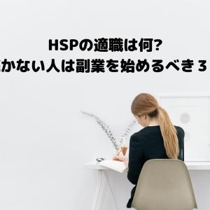 HSPの適職は何?仕事が続かない人は副業を始めるべき3つの理由