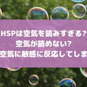 HSPは空気を読みすぎる?空気が読めない?職場の空気に敏感に反応してしまうワケ